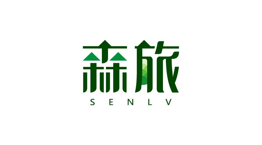 陕西森旅环保科技公司商标设计
