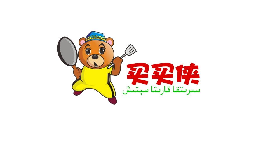 新疆买买侠餐饮外卖卡通吉祥物设计