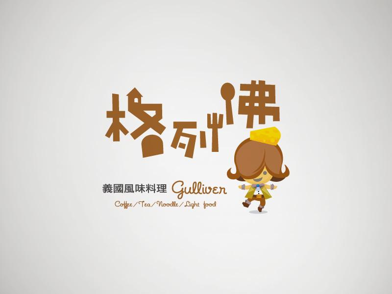 格列佛义式风味馆发布新品牌形象