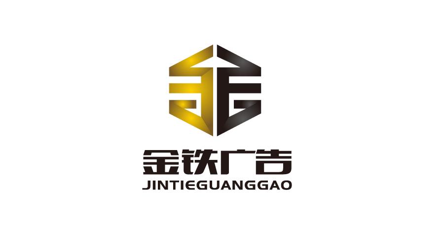 海南金铁广告有限公司标志设计