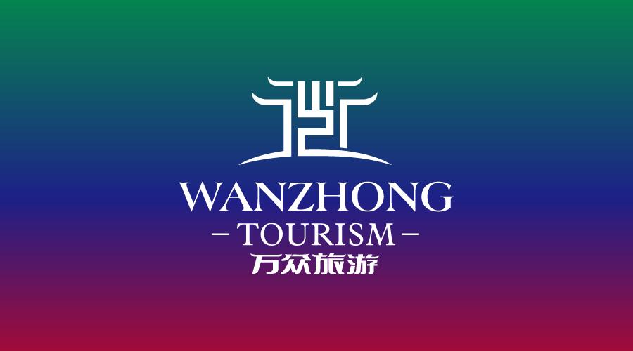 安徽黄山万众旅游公司LOGO设计