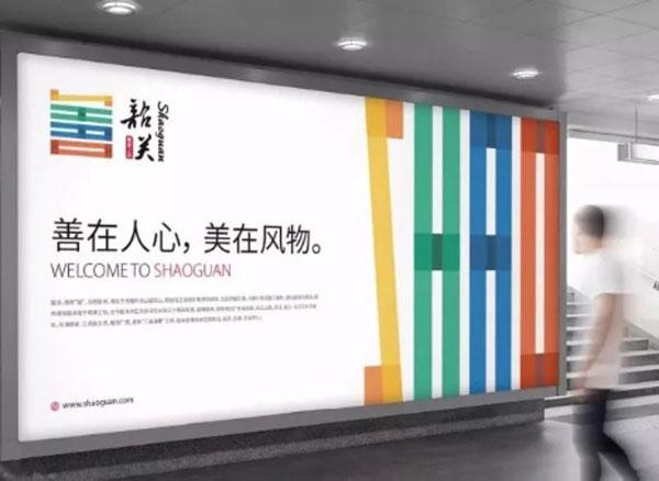 """广州""""善美韶关""""城市形象发布新LOGO"""