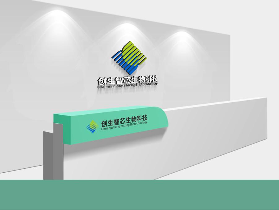 西安创生智芯生物科技公司商标设计