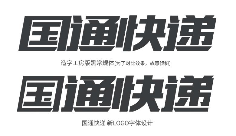 """国通快递启用新LOGO,第一个字的设计有点""""营养不良"""""""