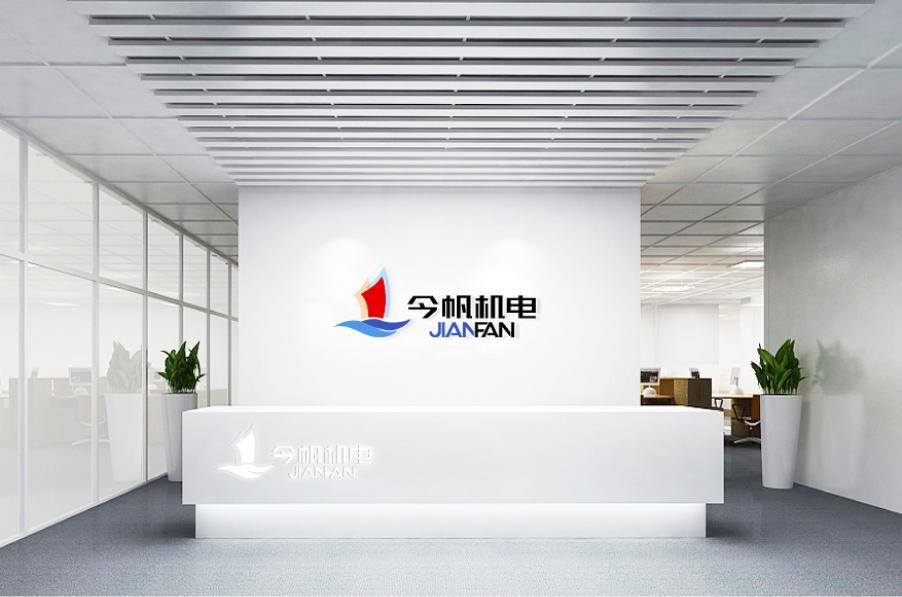 河北廊坊今帆机电设备公司LOGO设计