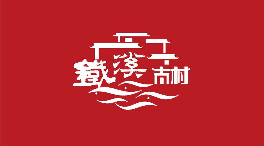 成都新津铁溪古村LOGO设计