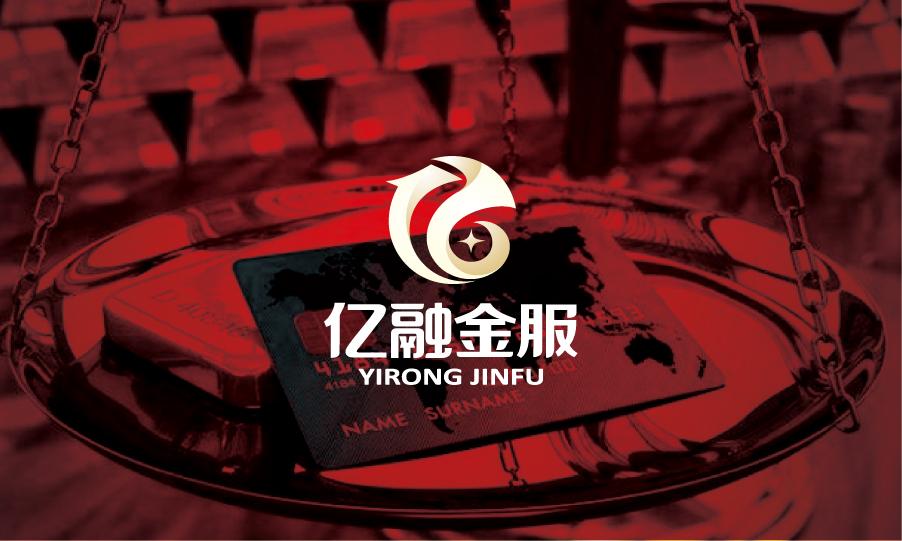 广州亿融金服品牌LOGO设计