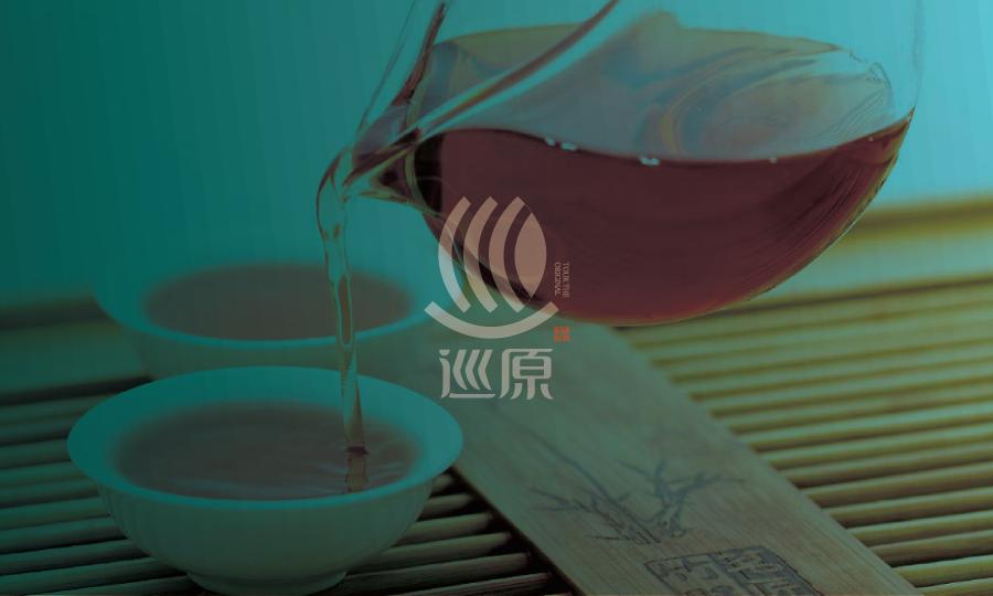 云南西双版纳巡原普洱茶品牌LOGO