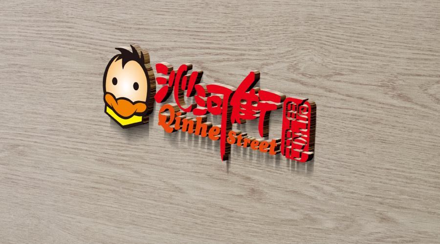 沁河街食品品牌logo设计