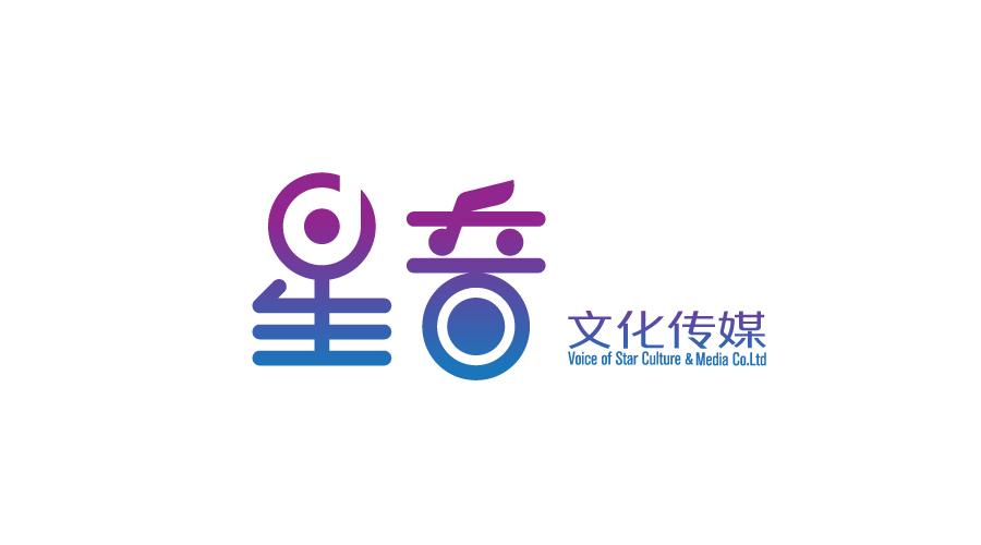 昆明星音文化传媒公司logo设计