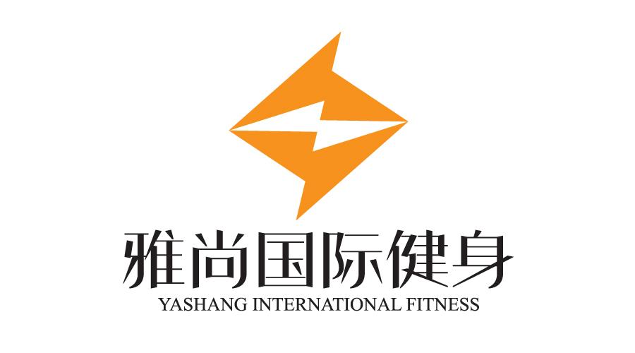 东莞雅尚国际健身品牌LOGO设计