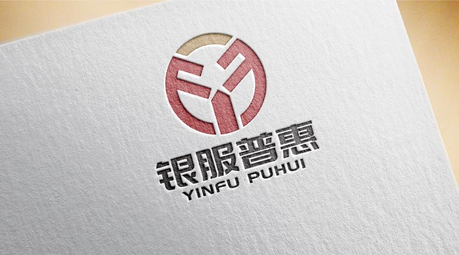 西安银服普惠贸易公司标志设计
