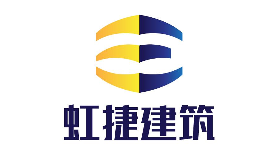 陕西虹捷建筑工程公司LOGO设计
