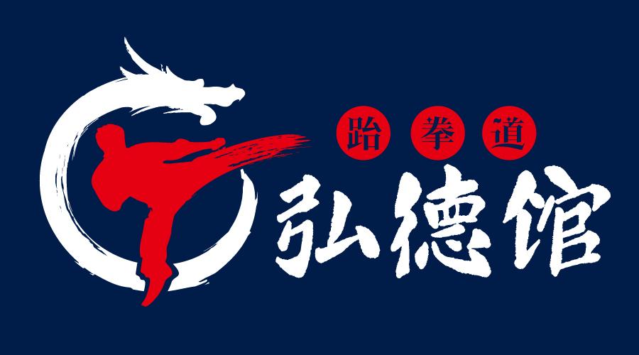 张家口弘德馆跆拳道品牌LOGO设计