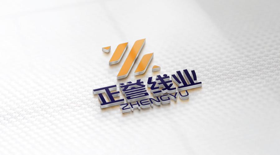 南通正誉线业公司标志设计