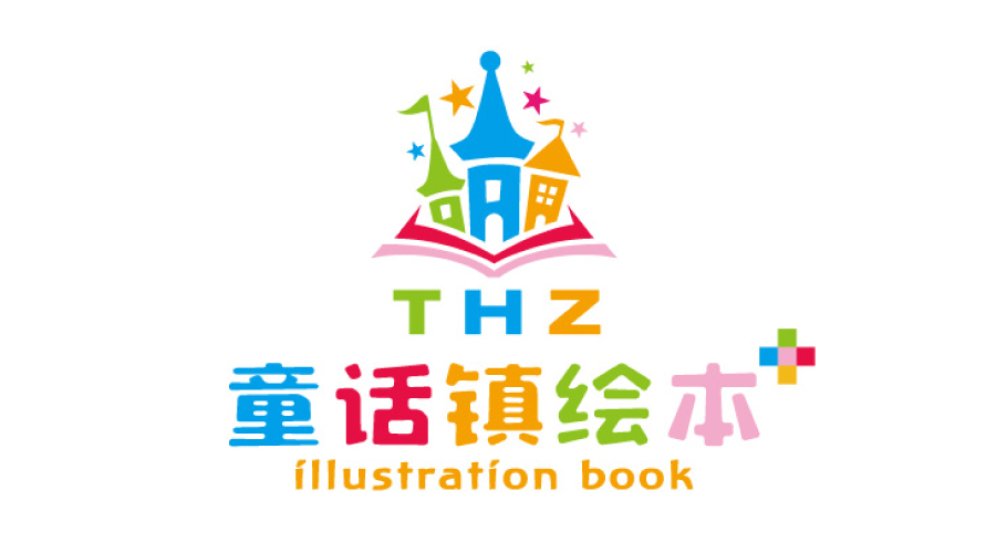 童话镇绘本教育品牌LOGO设计