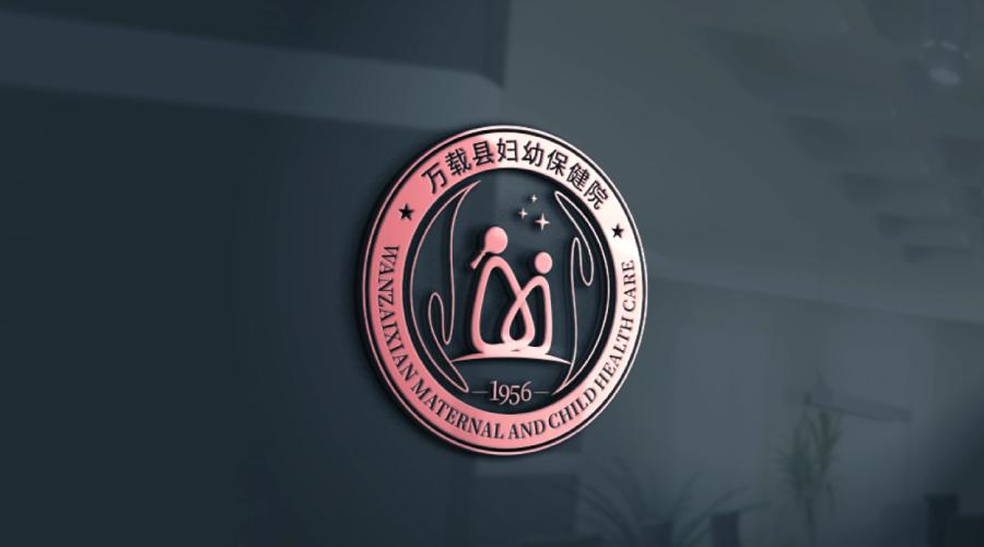 万载县妇幼保健院标志设计