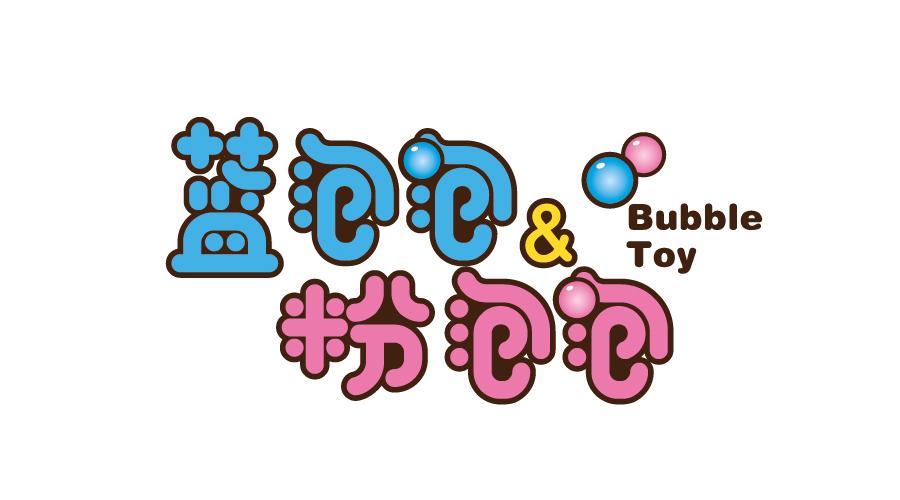 北京蓝泡泡&粉泡儿童玩具品牌LOGO设计