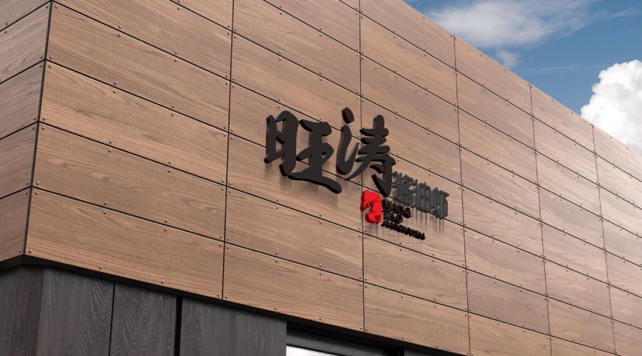 旺涛酱油虾logo设计