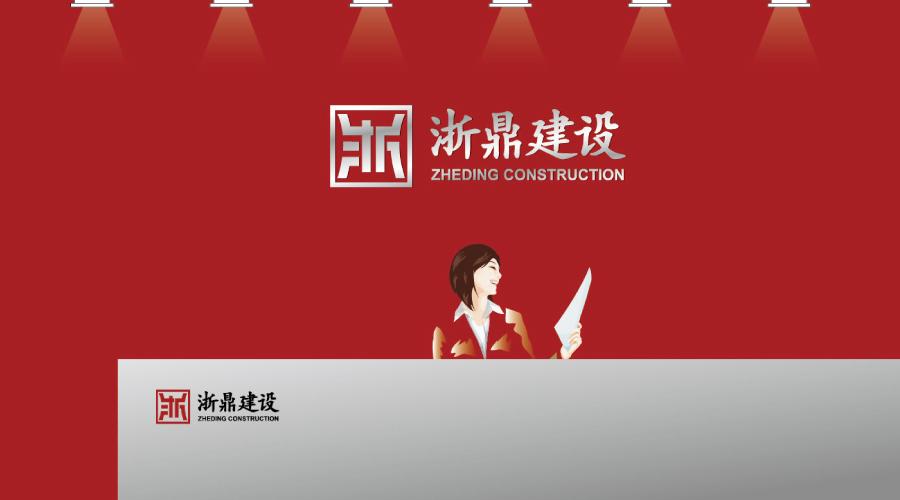杭州浙鼎建设工程公司LOGO设计