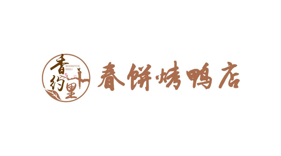 香约十里春饼烤鸭店LOGO设计