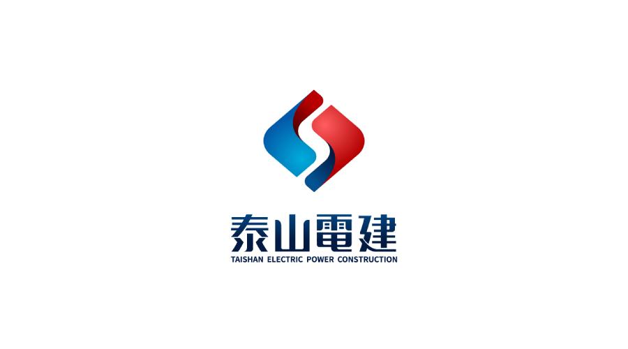 济南泰山电建公司LOGO设计