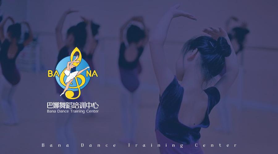 库尔勒巴娜舞蹈培训中心logo设计