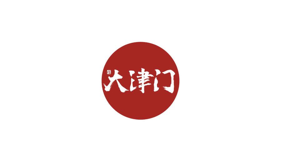 天津大津门餐饮公司LOGO