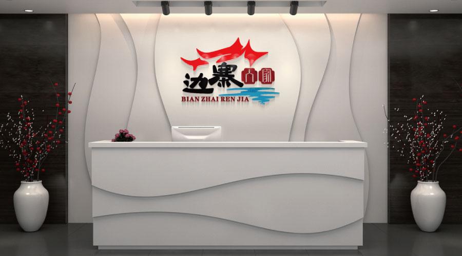 云南边寨人家餐饮品牌LOGO设计