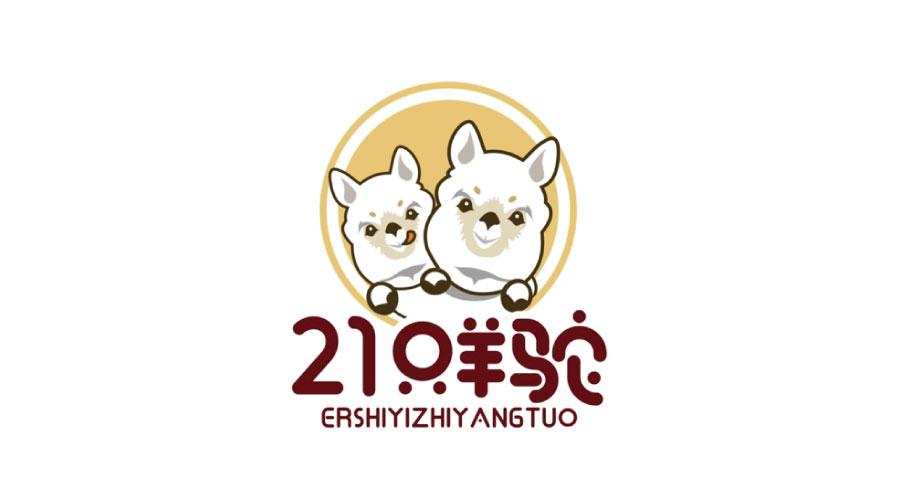 21只羊驼品牌LOGO设计
