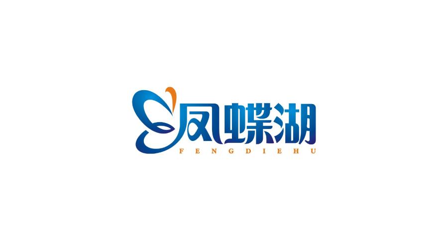 凤蝶湖贸易公司LOGO设计