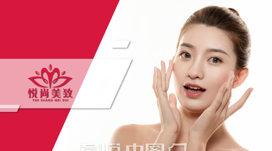 悦尚美致美容护理品牌LOGO设计