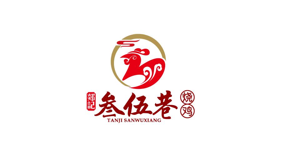 郯记叁伍巷烧鸡品牌logo