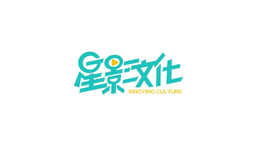 昆明星影文化传媒公司logo设计