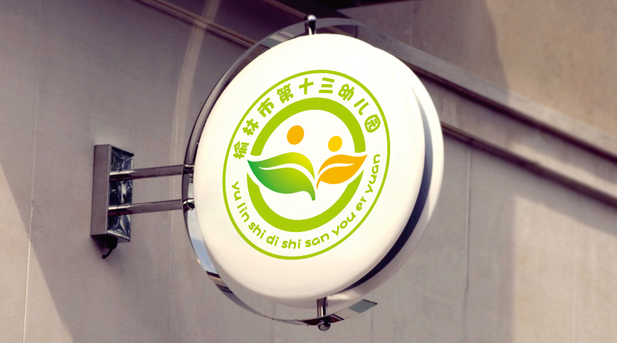 榆林市第十三幼儿园园徽