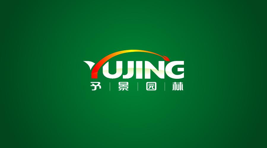 陕西予景园林生态公司LOGO