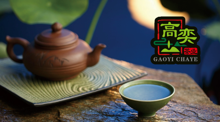高奕茶业品牌LOGO设计