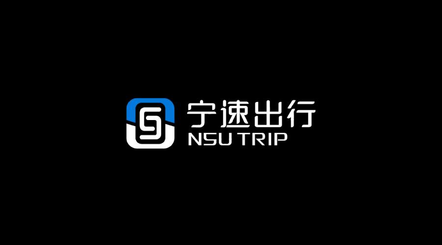 宁波宁速出行汽车租赁品牌LOGO设计