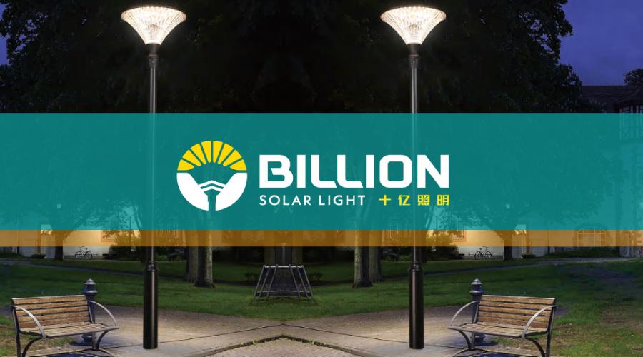 中山市十亿照明品牌LOGO