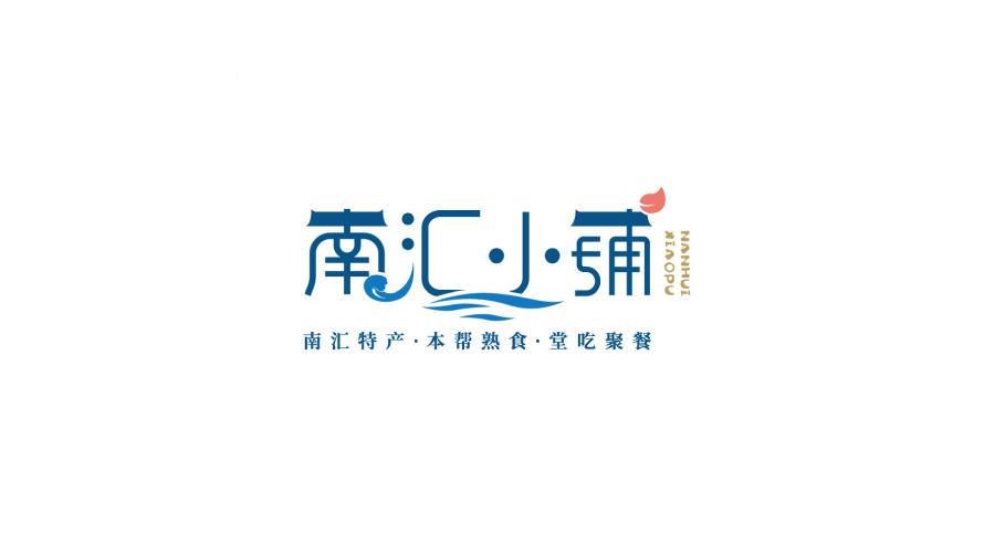 上海南汇小铺餐厅LOGO设计
